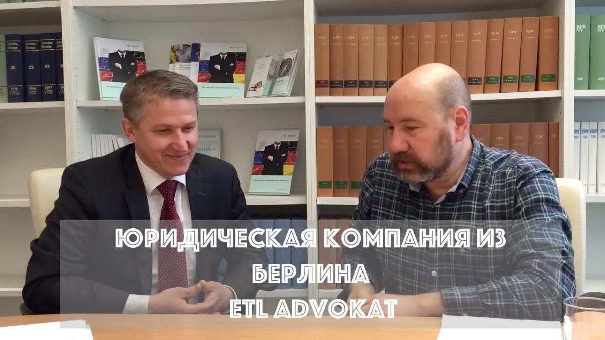 ETL Advokat. Бизнес-иммиграция в Германию