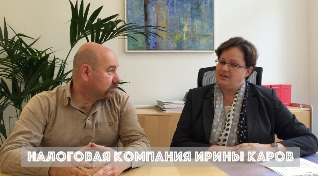 Налогообложение в Германии. Ирина Каров