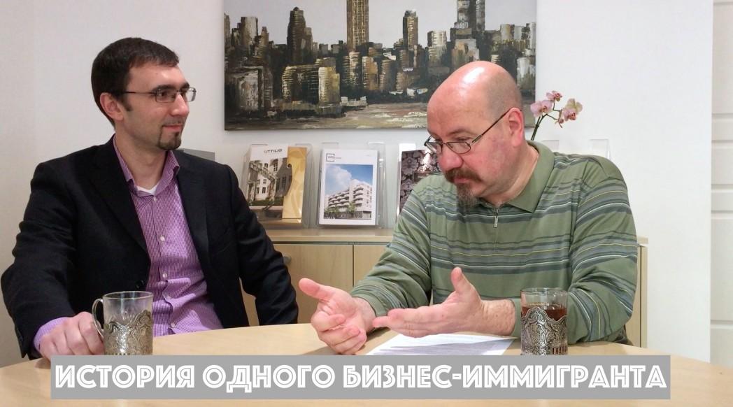Александр Шиварев. Опыт бизнес-иммиграции в Германию . Риэлторский бизнес